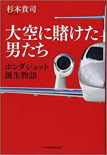 書籍紹介:大空に賭けた男たち ホンダジェット誕生物語