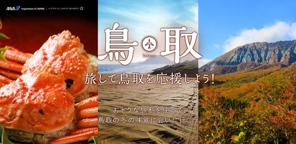 旅して鳥取を応援しよう!