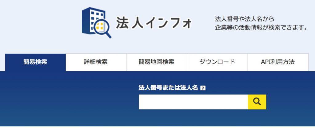 400万社検索可能なサイト 法人インフォ