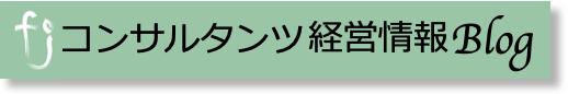 fjコンサルタンツ 経営情報Blog