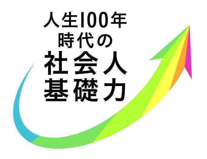 社会人基礎力ロゴ